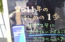 2011年もよろしくお願いします!