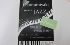 Jazz ライブのお知らせ