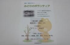 みどりのボランティア募集 8/6土実施