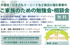 7月に家族セミナーを開催します!