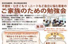 2月と3月に家族のための勉強会を開催します。