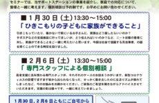 鎌倉市「ご家族の為のセミナー・個別相談会」【30日はオンライン空席あり】